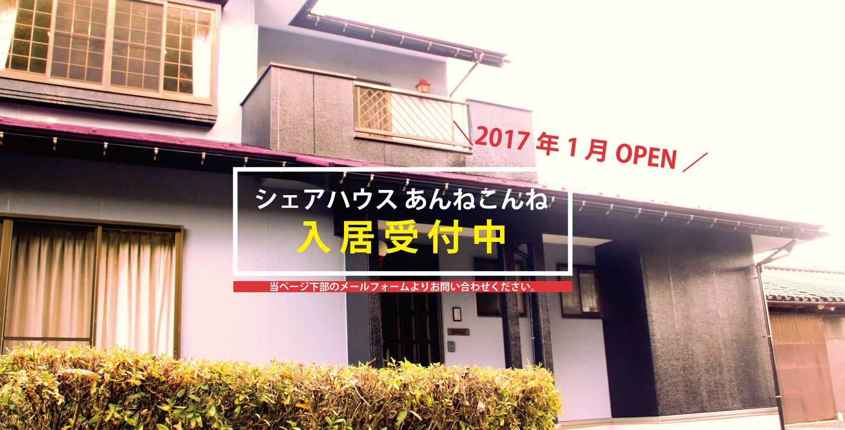 鳥取市のシェアハウス、あんねこんね